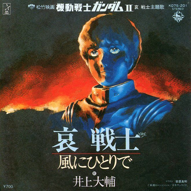 哀戦士 井上大輔(機動戦士ガンダムII)