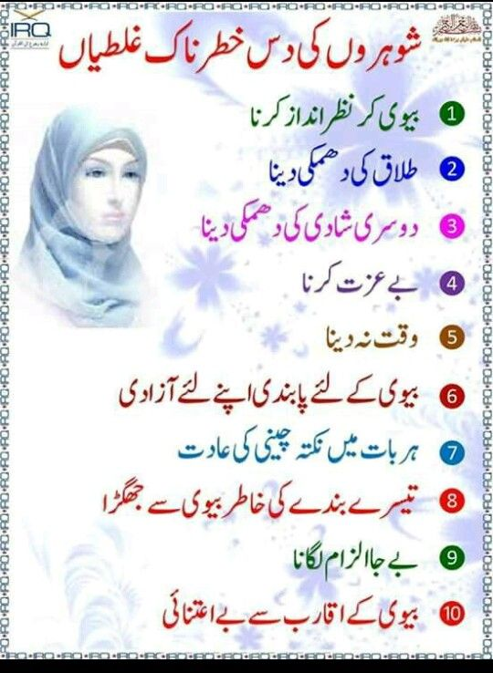 Pin By Murtaza Gill On Allah  Urdu Quotes, Islamic Quotes -4618