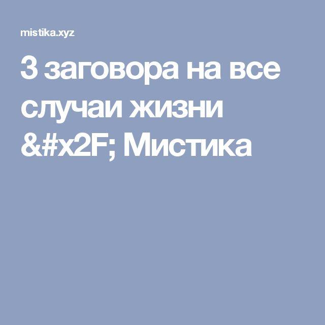 3 заговора на все случаи жизни / Мистика