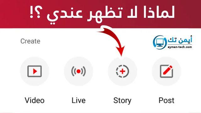 سبب عدم ظهور ميزة القصص Stories في بعض قنوات اليوتيوب Youtube Stories Youtube Incoming Call Screenshot