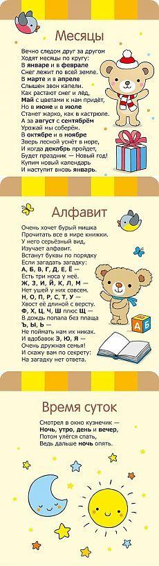 Веселые стишки - Поделки с детьми | Деткиподелки
