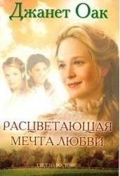 Расцветающая мечта любви Джанет Оак книга 6