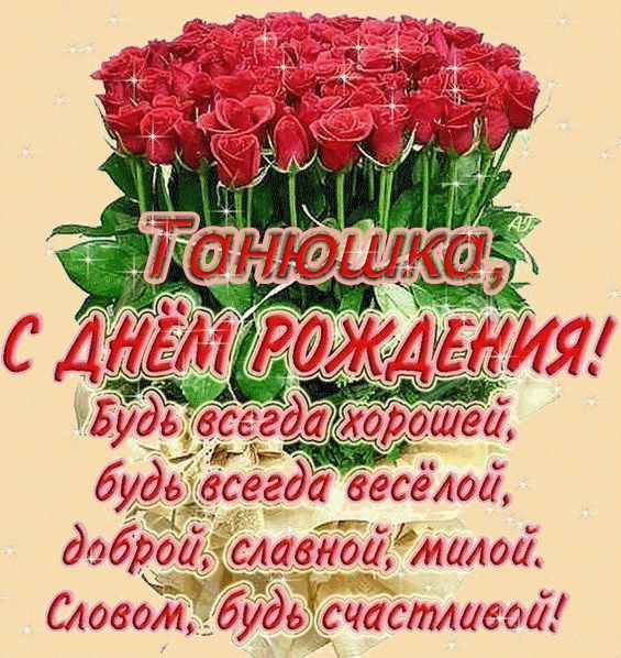 pozdravleniya-s-dnem-rozhdeniya-tatyane-krasivie-otkritki foto 15