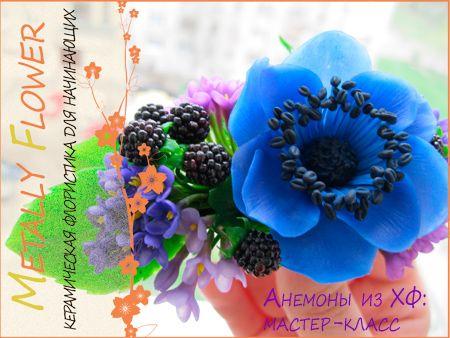 cold porcelain  anemone Лепка-анемон-из-полимерной-глины-мастер-класс