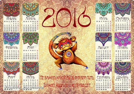 Календарь на 2016 год