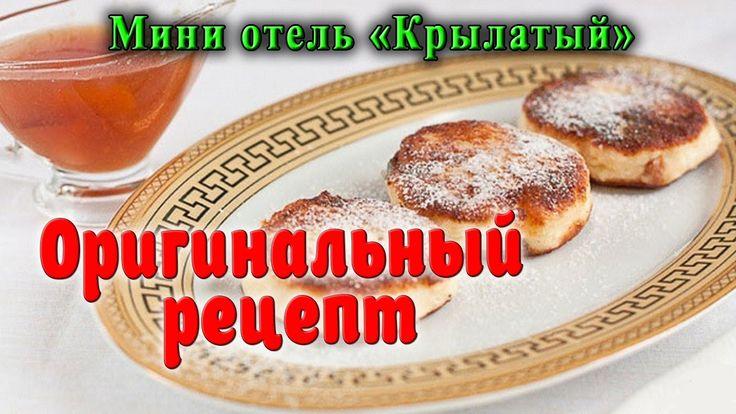 Вкусные сырники. Оригинальный рецепт. Мини отель Крылатый