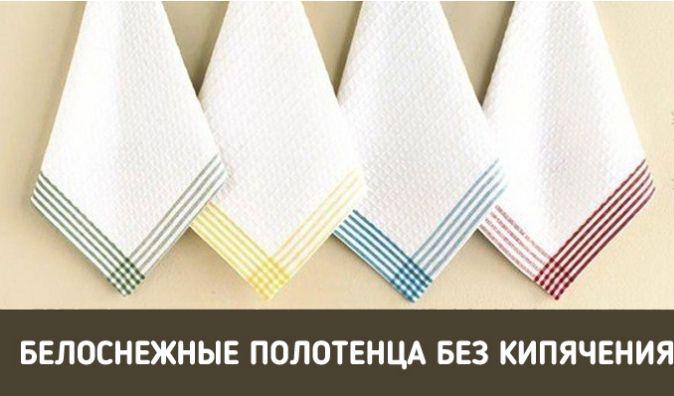 Супер-способ отбеливания полотенец БЕЗ кипячения и стиральной машинки! | Naget.Ru
