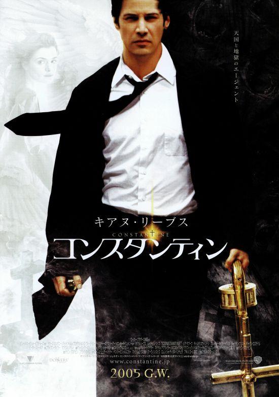コンスタンティン (2005.5.12)