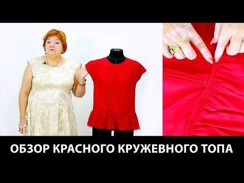 (2) Красный топик из кружевной ткани обзор готового изделия - YouTube