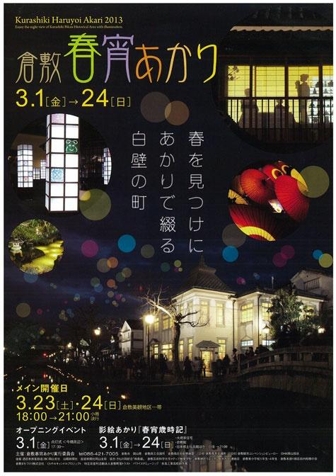 Okayama Kurashiki|岡山 倉敷|倉敷の春を彩る「倉敷春宵あかり2013」が今年も開催されます。  期間中は毎日「影絵あかり」を開催し、毎週土曜日や3/23~24のスペシャルデーには、趣向を凝らしたあかりの演出が、訪れる観光客を魅了します。  昼の美観地区とは違った、幻想的な夜の美観地区も倉敷の楽しみ方の一つです。