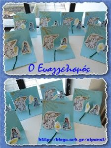 EYAGGELISMOS2