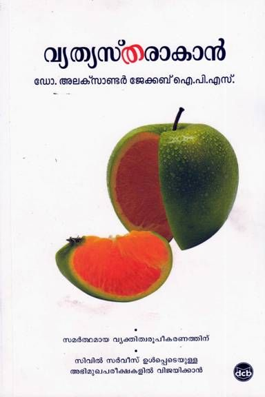 VYATHYASTHARAAKAAN Book By ALEXANDER JACOB IPS is Now available at Grandpastore at best seller price - http://grandpastore.com/books/view/vyathyastharaakaan-4101.html For Online Book Shopping Visit http://grandpastore.com/ You can place your order over phone (04846006040) or email (mail@grandpastore.com). The payment can be done through credit card or the order can be shipped with Cash on Delivery mode. Twitter Page: https://twitter.com/Grandpastorecoc