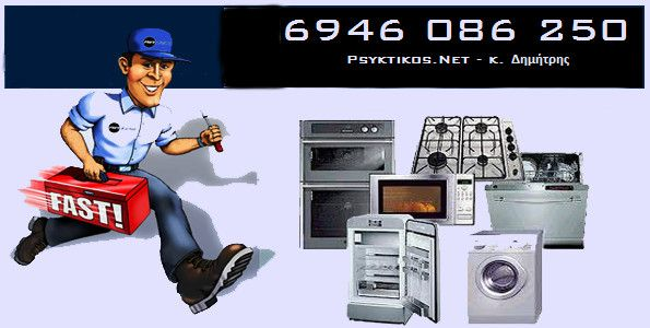 Επισκευή Ηλεκτρικών Κουζινών - ΕΙΔΙΚΗ ΠΡΟΣΦΟΡΑ - Ψυκτικός Αθήνα. Ειδικός στην επισκευή και συντήρηση όλων των συσκευων τηλ.6946086250 πλυντήρια κουζινες