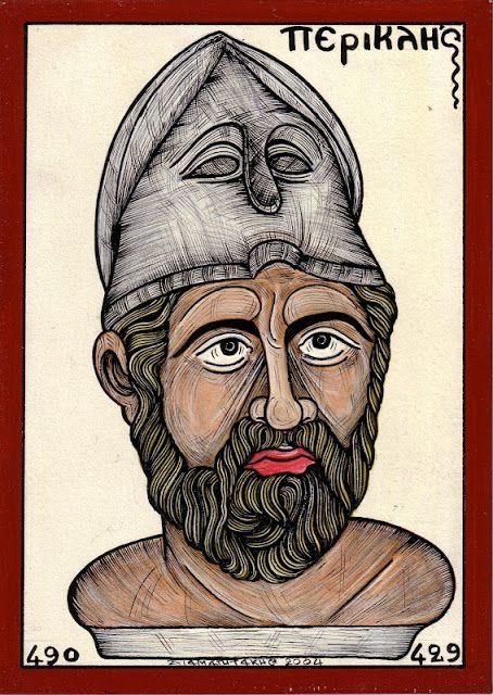 ΠΕΡΙΚΛΗΣ...Pericles..Ήταν Αρχαίος Έλληνας πολιτικός, ρήτορας και στρατηγός του 5ου αιώνα π.Χ., γνωστού και ως «Χρυσού Αιώνα»,.....
