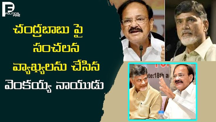 Venkaiah naidu, chandrababi naidu, ap cm, ap news, senior ntr, ntr, telugu news, national news, india, ap venkaiah naidu, venkaiah naidu sensational comment,