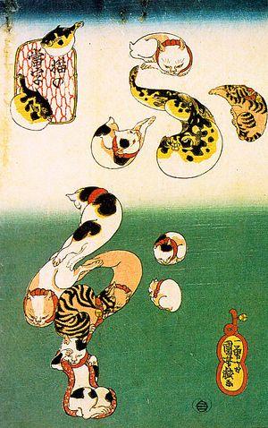 歌川国芳 Kuniyoshi Utagawa/猫の当字 ふぐ (1841~1843年ごろ)