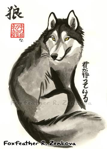Waiting Wolf Painting Print - Sumi Ink totem wolves wall art picture okami japanese gift wall art asian via Etsy