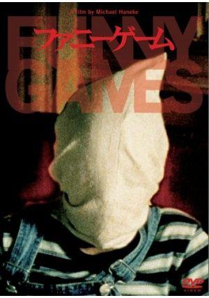 ファニーゲーム /// FUNNY GAMES /// 暴力描写の極み /// 1997