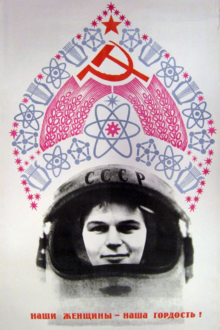 1967 USSR poster, Our Women, Our Pride