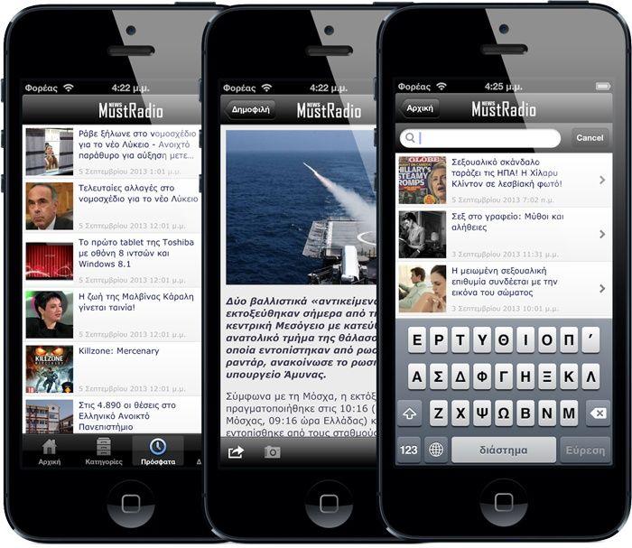 Hosting, Radio Streaming και τώρα και Mobile Application για το επιτυχημένο Portal, Mustradio.com, από τη MultiHosting