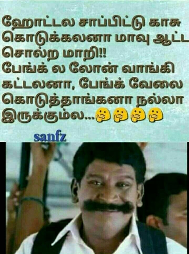 Pin By Keerthana Keerthu On Tamil Memes Comedy Quotes Tamil Funny Memes Tamil Comedy Memes