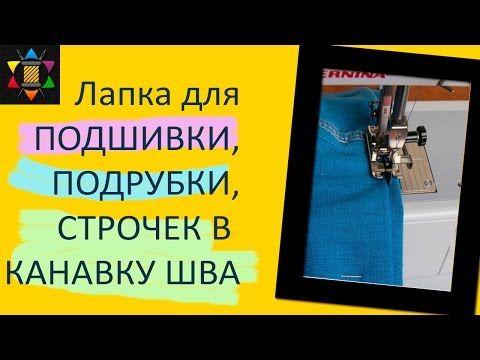 Подшивка низа потайной строчкой на швейной машинке. Обсуждение на LiveInternet - Российский Сервис Онлайн-Дневников