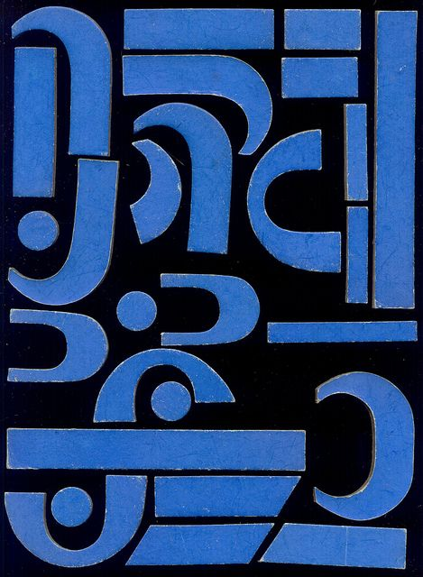 Inspired by Matisse: Amazing blue construction made from children's toy 'Alphabo' 1926.