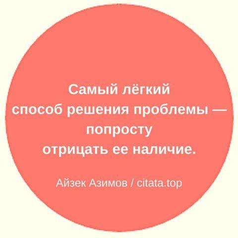 Самый лёгкий способ решения проблемы — попросту отрицать ее наличие.Азимов Айзек  Цитаты, афоризмы, литература