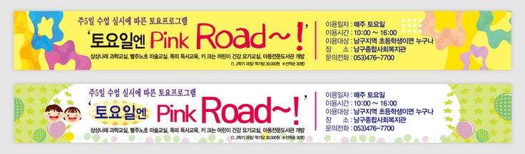 남구종합사회복지관 현수막