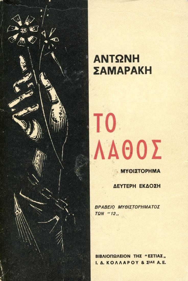 """Αντώνης Σαμαράκης - """"Το λάθος"""" (Βιβλιοπωλείο της Εστίας, 1966)"""
