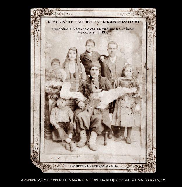 Αρχειακές φωτογραφικές καταγραφές περί της γυναικείας Ποντιακής φορεσιάς -ΕΠΜ-ΚΕΡΑΣΟΥΝΤΑ. Ζουπούνα 1.    Οικογένεια Λάζαρου και Αντιγόνης Καλπίδου.   Μπροστά καθιστός ο πατέρας του Λάζαρου, Παναγιώτης Καλπίδης του Γεωργίου.  Τέκνα: Παρθενόπη, Γιώργος, Φώτιος και Παναγιώτης Καλπίδη.  Η φωτογραφία τραβήχτηκε στην Κερασούντα του 1910  Δωρήτρια της φωτογραφίας η κυρία Καλπίδου Ελένη