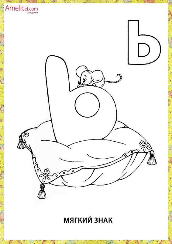 азбука раскраска в картинках распечатать   Азбука ...