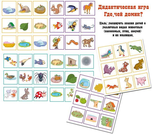 Обучающие и развивающие игры - Игры для детей - Скачать бесплатно - Детский портал Leon4ik.Все для Детского сада.