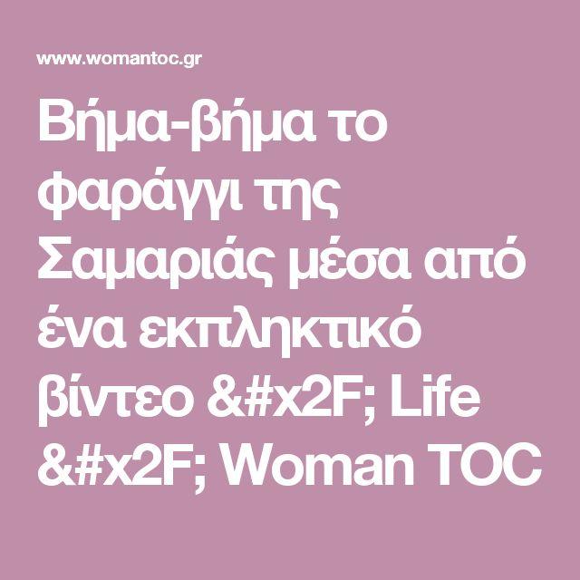 Βήμα-βήμα το φαράγγι της Σαμαριάς μέσα από ένα εκπληκτικό βίντεο / Life / Woman TOC