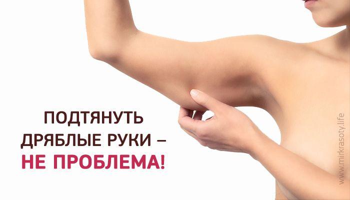 Хотите избавиться от лишнего жира и обвислой кожи на руках? Тогда попробуйте эти супер-эффективные упражнения, которые быстро приведут ваши руки в тонус!