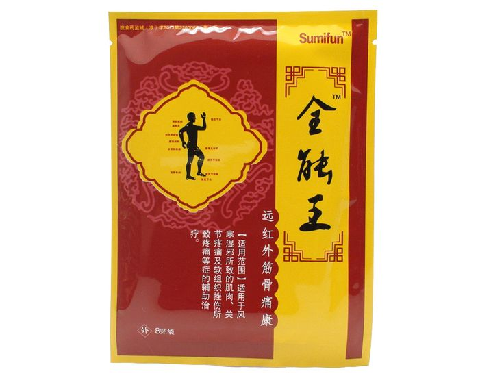 8Pcs A Bag Chinese herbal Balm Joint Pain Patch Neck Back Body Massage Relaxation Pain Killer Body Massager Relax K00901
