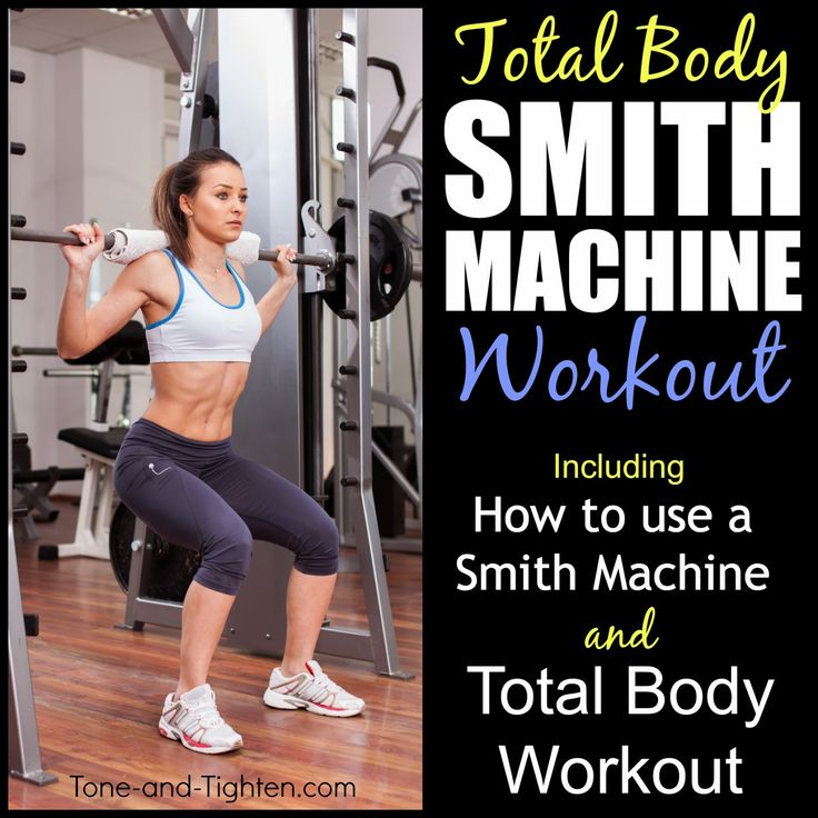 How to use a Smith machine AND an amazing total-body workout!! #workout #fitness from Tone-and-Tighten.com