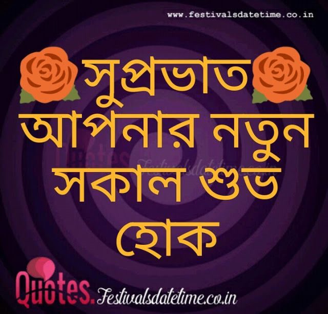 Good Morning Bengali Whatsapp Status Image Download Festivals Dates And Time In India Good Morning Messages Good Morning Images Good Morning Images Download