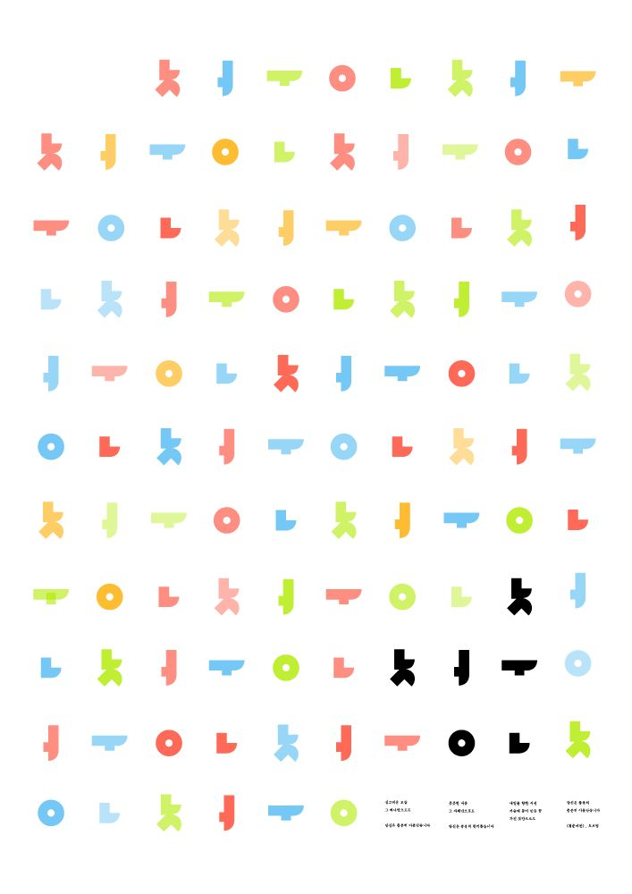 2014 Typography 2 한글 탈네모꼴 활용 포스터 (A1) #청춘 타이포그래피 designed by #suhyeonkim