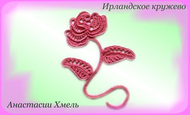 Композиция Розовая роза. Часть 1 Мастер класс листочек.  Ирландское кружево