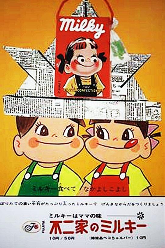 #Japanese #Cartoon_Package #Vintage_Cereal_Box #Food_package #Kids #package_design #character  #不二家 #レトロ #昭和