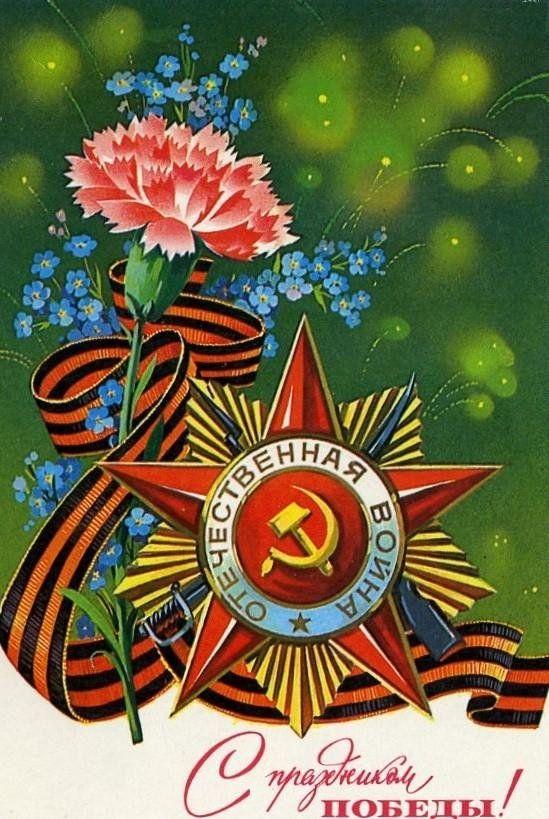 открытки день победы открытки ссср будет