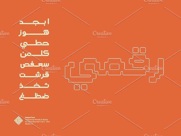 Raqami, Arabic Font by Mostafa El Abasiry on @creativemarket