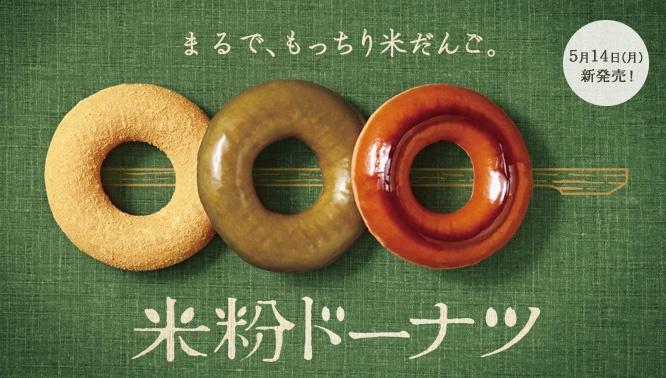 米粉ドーナツ 5月14日(月)新発売!