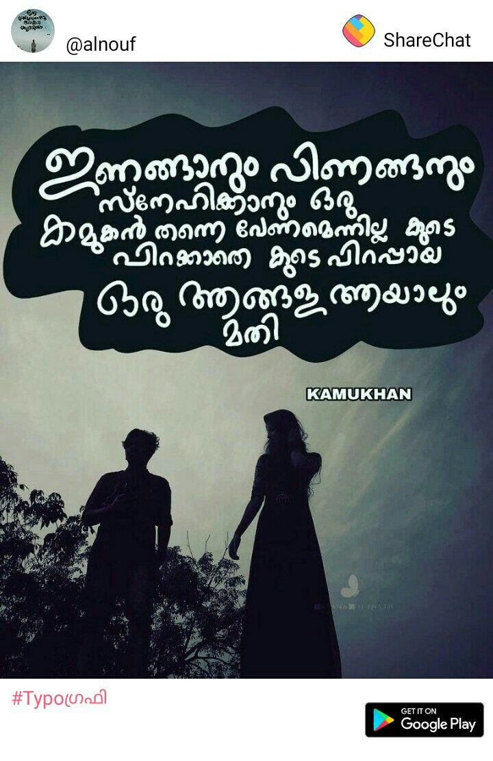 Funny Quotes About Friendship In Malayalam • Opzetzwembadshop nl