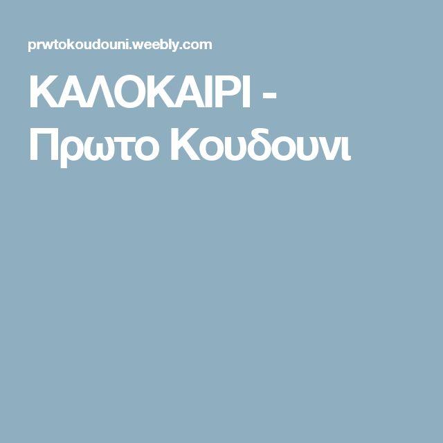 ΚΑΛΟΚΑΙΡΙ - Πρωτο Κουδουνι