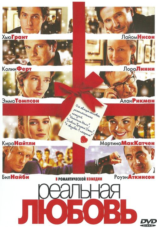 Watch->> Love Actually 2003 Full - Movie Online