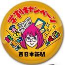 西日本新聞 - 西日本新聞の新規購読申込ページ