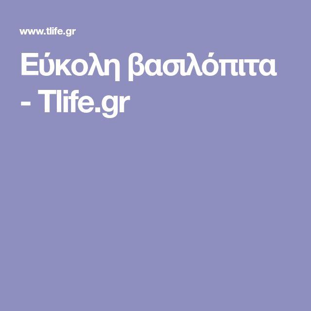 Εύκολη βασιλόπιτα - Tlife.gr