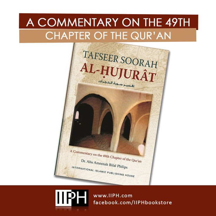 This chapter of the Qur'an is a treasury of divine advice, commandments, and prohibitions regarding common problems in social relations, including gossip, spying, arguing, and bigotry.  http://www.iiph.com/en/quran-tafseer-tajweed-and-more/2-tafseer-soorah-al-hujurt-a-commentary-on-the-49th-chapter-of-the-quran.html  For more beneficial Reminders and Islamic Material please visit our bookstore at www.IIPH.com